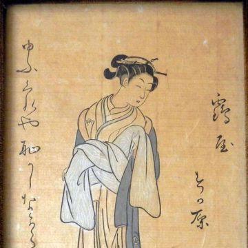 Image de HARUNOBU
